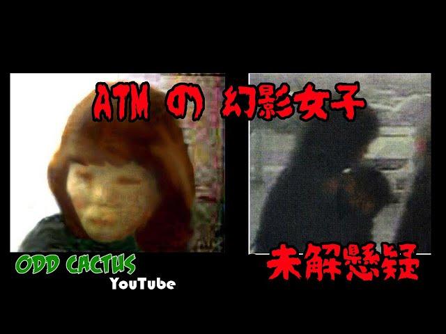 日本JUSCO購物中心ATM幻影女子 超詭異未解案件