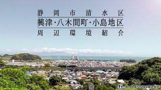 物件情報はこちらにアクセス! →https://www.homeposition.co.jp/ 静岡...