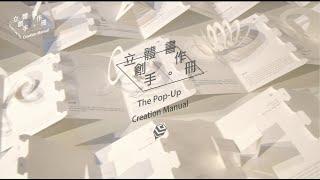 立體書創作手冊 The Pop-up Creation Manual|正式宣傳片