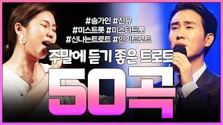 주말에 듣기 좋은 트로트 50곡 #송가인 #신유 #인기…