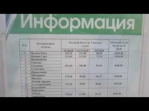 Новое расписание электричек из Балабаново