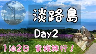 【Vlog】1泊2日の家族旅行~淡路島へ~Day2