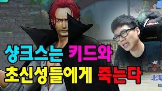 원피스] 샹크스는 키드와 초신성들에게 죽을 것 (아프리카TV 보겸)