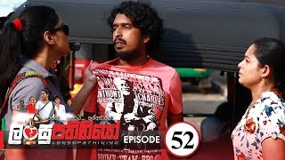 Lansupathiniyo | Episode 52 - (2020-02-05) | ITN Thumbnail