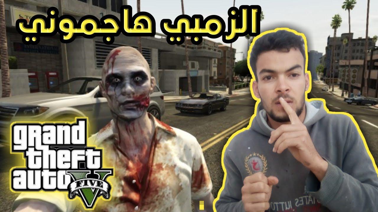 كل المدينة تحولت إلي زومبي في لعبة جي تي أي5   mods zombie GTA V