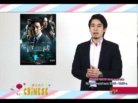 เรียนภาษาจีน - ครูพี่ป๊อป - ดูหนังจีน ฟังเพลงจีน(Control, แผนบงการสะท้านเมือง) - 17/05/2014