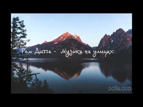 Клип Рем Дигга - Музыка на улицах (feat. Слеп Ро)