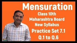 Mensuration   Practice Set 7.1   Class 10th Maharashtra Board New Syllabus Part 1