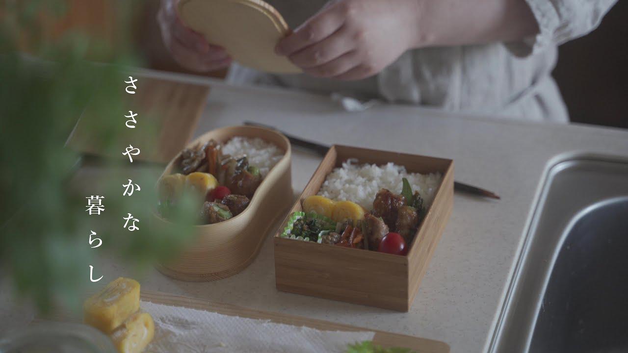【暮らしvlog】お弁当のおかず準備/冷蔵庫の中/毎日のキッチン小掃除/生ごみ堆肥/うさぎ