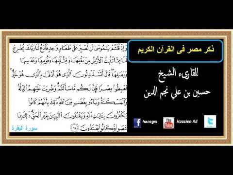 ذكر مصر فى القران الكريم فى عدة سور للشيخ حسين بن علي نجم الدين