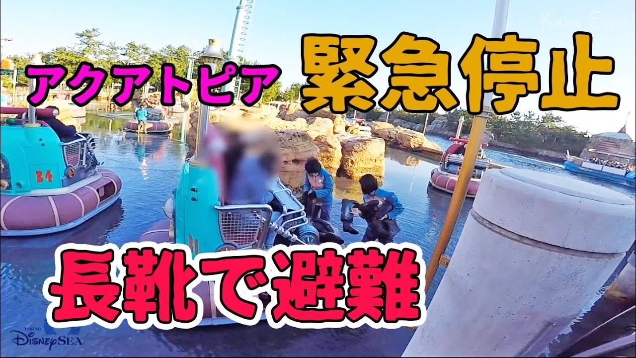 東京ディズニーシー】緊急事態発生!! アクアトピア止まる!! 長靴で脱出