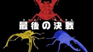 パラワンオオヒラタクワガタ OP 秒殺 3 x 200 gameplay リクエスト by roze 7070- No.020 Palawan Stag-beetle パラワンオオヒラタクワガタ The fiercest stag-beetle...