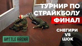 Снегири VS ШОК    ФИНАЛ BattleArena    GoPro