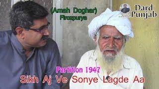 Partition1947 || Ahmed Din Doghar || Gatti Mathair ||Firozpur to 73jb Chappal ada Thikriwala Fsd||34