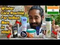 2019 Winter Skin Care Routine For INDIAN Men in Hindi