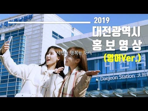 2019 DaeJeon City promotional video