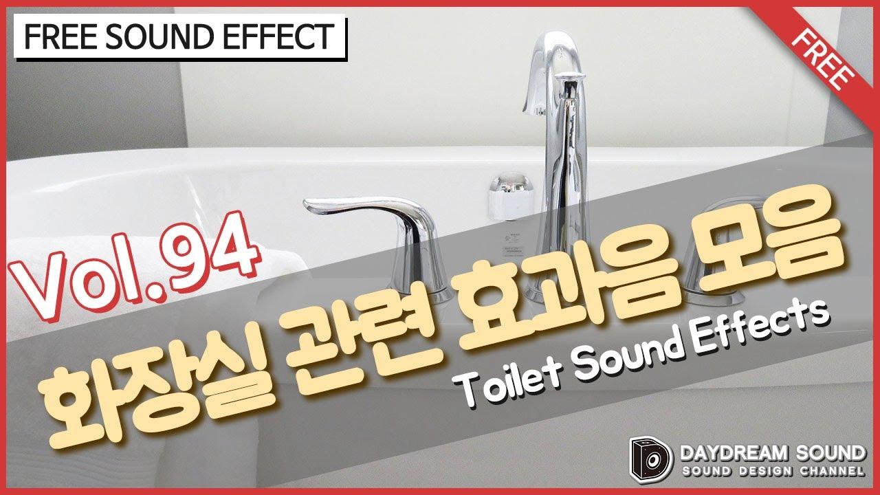 Vol.94 화장실 관련 효과음2 Toilet sound effect 무료 효과음 다운로드