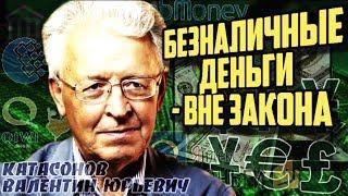 Безналичные деньги ЦБ РФ - не законны! Катасонов В.Ю.