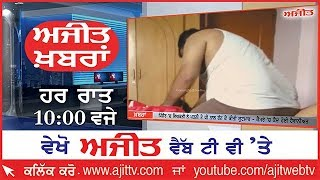 Ajit News @ 10 pm, 22 June 2018 Ajit Web Tv.