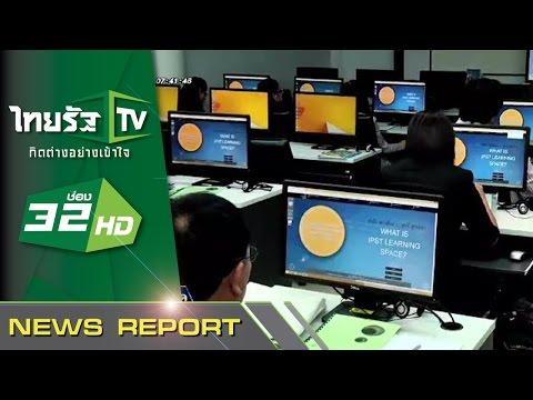 สสวท. เปิดศูนย์เรียนรู้ดิจิทัลระดับชาติ | 31-07-58 | เช้าข่าวชัดโซเชียล | ThairathTV