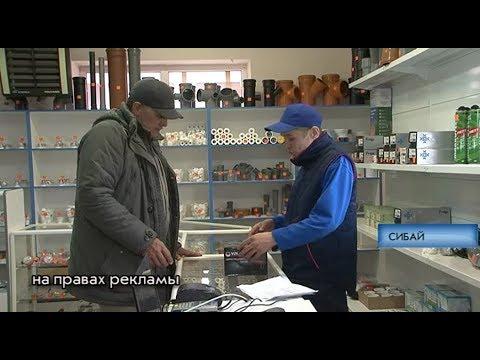 """В Сибае открылся магазин """"Дешевая сантехника"""""""