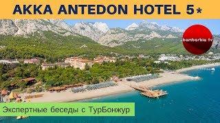 AKKA ANTEDON HOTEL 5*, ТУРЦИЯ, Кемер - обзор отеля | Экспертные беседы с ТурБонжур