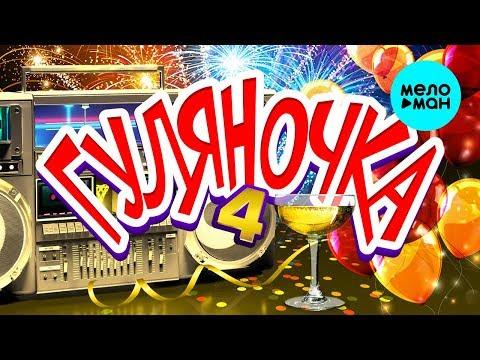 Гуляночка - 4 (Новые и лучшие хиты)