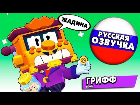 Что говорит ГРИФФ в Бравл Старс на Русском Языке