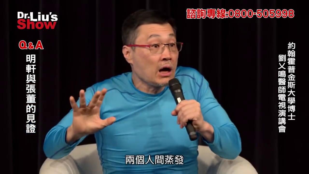 劉乂鳴一週只吃七餐 飢餓醫師Dr. Liu's Show劉乂鳴 Q&A 第一段x明軒與張董的見證 - YouTube