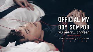 Download [Official MV] พบเพื่อจาก รักเพื่อลา - บอย สมภพ