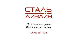 """Качели 4153 ООО """"СтальДизайн Челябинск"""""""