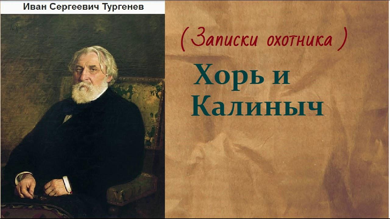 Иван Сергеевич Тургенев.   Хорь и Калиныч. аудиокнига.