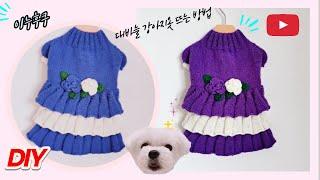 犬服|탑다운 강아지옷 뜨개| 3단 깡깡 원피스|대바늘강…