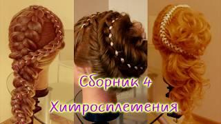 Хитросплетения. Сборник 4. Причёски   с косами. Видео-уроки
