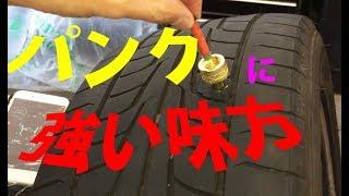 タイヤパンク修理DIY 簡単修理キットで本格修理! How to repair Tire  Leak with simple tools !