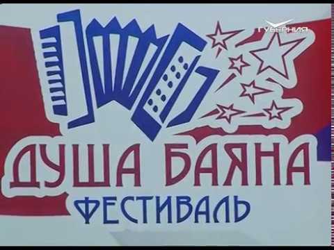 "Фестиваль ""Душа баяна"""