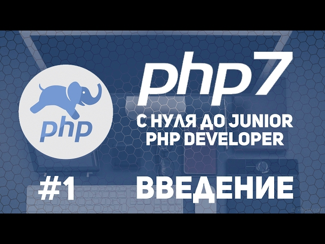 Уроки PHP 7 | Введение. Установка IDE. Настройка Open-server.