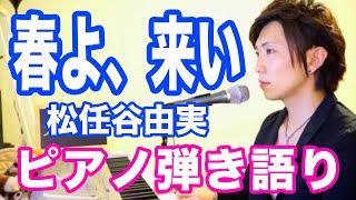 【Website】http://yuiohba.com/ 【YuiTube】https://www.youtube.com/u...