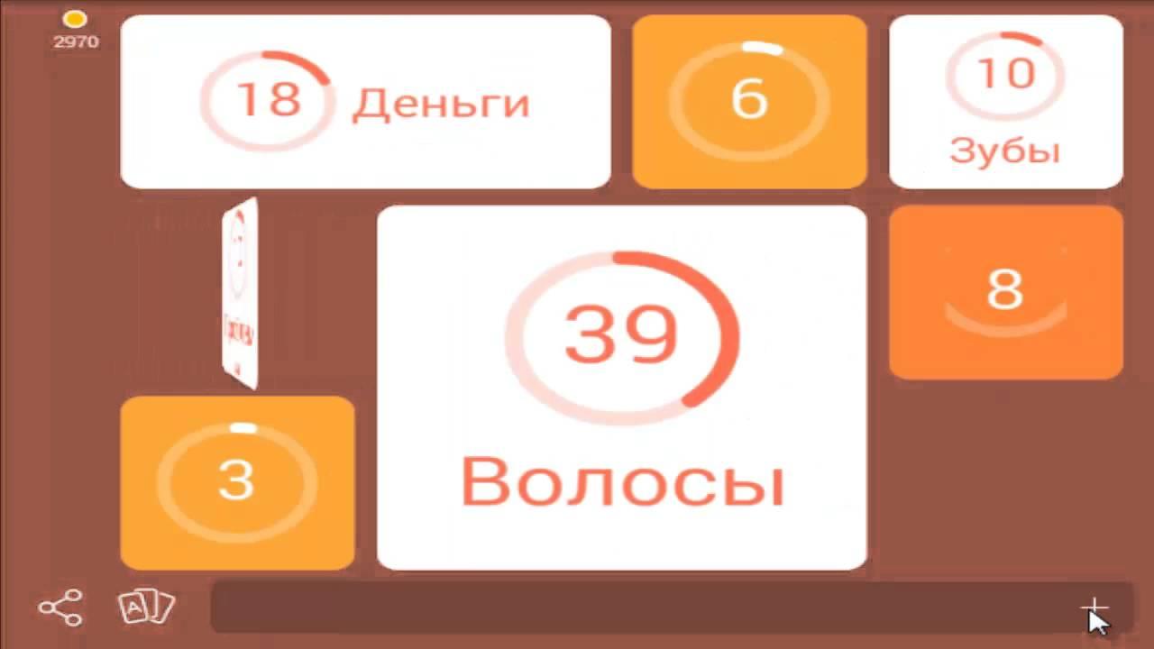 94 процента игра ответы картинка 15 уровень