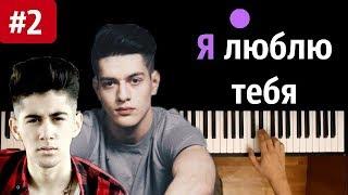 Rauf Faik - Я люблю тебя #2 караоке PIANOKARAOKE + НОТЫ amp MIDI Ты же хотела узнать ...