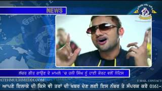 HONEY SINGH GOT NOTICE FROM THE HIGH COURT FOR SINGING VULGAR SONGS