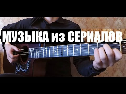 Саундтреки сериал универ 2016