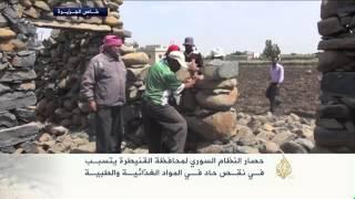 معاناة أهالي القنيطرة جراء حصار النظام