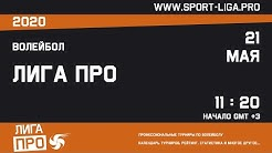 Волейбол. Лига Про. 21 мая 2020г