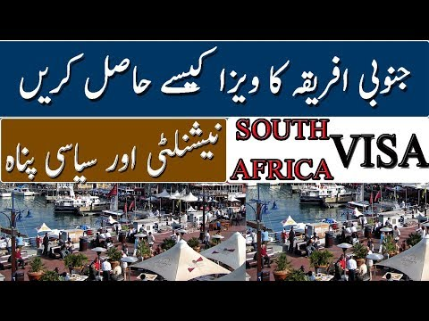SOUTH AFRICA Visit Visa -Travel and Tourism VISA in 2018.