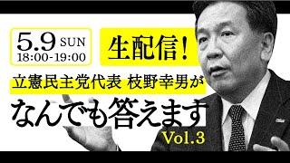 【動画配信】5月9日(日)、枝野代表が「枝野幸男がなんでも答えます #えだのボイス」を配信