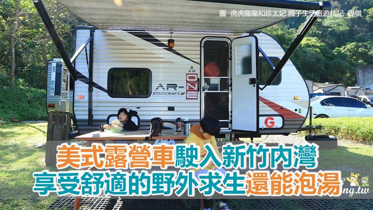美式露營車駛入新竹內灣 享受舒適的野外求生還能泡湯 - YouTube