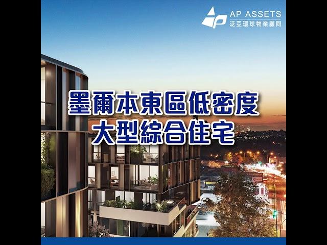 【墨爾本東區低密度大型綜合住宅|毗鄰著名華人區Boxhill 3分鐘直達名校區】