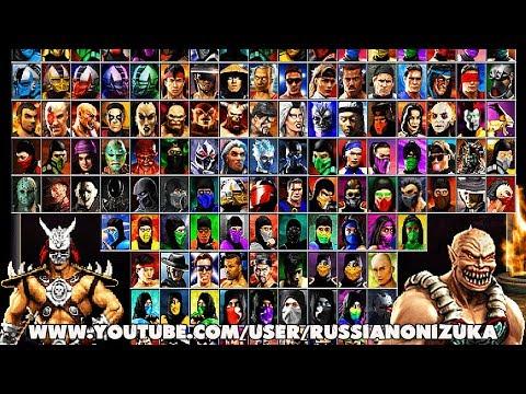 ХРЕНОВА ТУЧА БОЙЦОВ в обновлённом Mortal Kombat Project (ссылка на скачку)