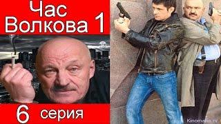 Час Волкова 1 сезон 6 серия (Пуля из прошлого)